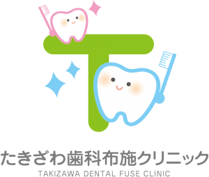 たきざわ歯科布施クリニック