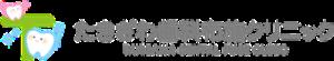 たきざわ歯科布施クリニックのロゴ