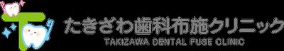 東大阪市 布施駅の歯科-たきざわ歯科布施クリニック